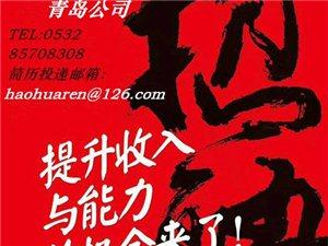 龙8国际娱乐中心当地一手楼盘急招置业顾问