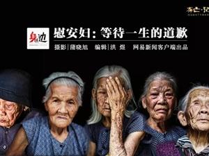 """人民日报批""""慰安妇老人被制成表情包"""":无知!"""