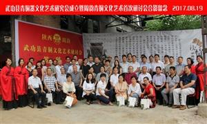 陕西周韵青铜器文化艺术研讨会