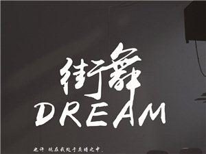 """榕江""""街舞DREAM""""公演【节目表】"""