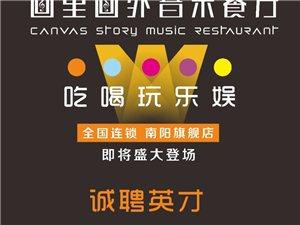 画里画外音乐餐厅入住南阳――打造吃、喝、玩、乐、娱休闲餐厅