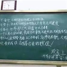 他在学校黑板上给学子写了一段话,火遍了洪洞朋友圈!