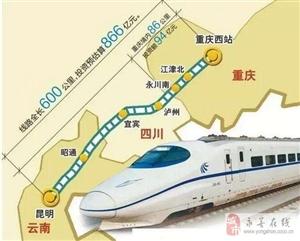 渝昆高铁2017年底开建,途经昭通连接渝川贵滇