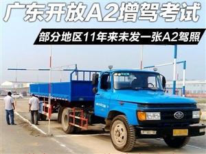 广东珠海客车增驾培训 挂车增驾培训B2驾照考A2多少钱