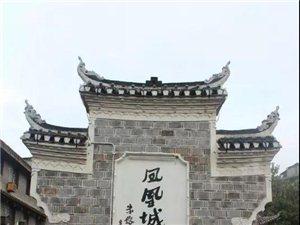 湖南长沙凤凰古城之旅