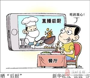 """新华网评:海底捞们,请""""打开""""后厨说""""亮话"""""""