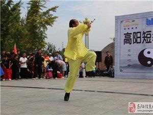 高阳县短拳协会正式成立啦!