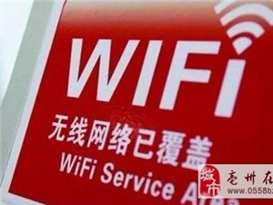 好消息!来亳州再也不用担心流量不够用了,部分公共场所免费WiFi已覆盖