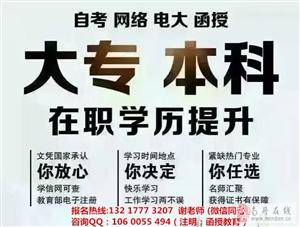 广西科技大学函授高升专、专升本:圆您大学梦 工商企业管理