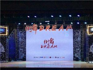 """多�D直�簦�2017榕江""""街舞DREAM""""~�]�憩F�鼍褪悄愕倪z憾~"""