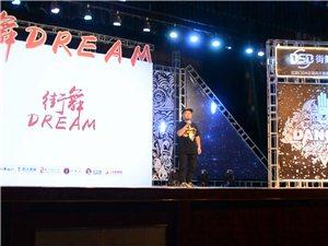 """多图直击!2017榕江""""街舞DREAM""""~没来现场就是你的遗憾~"""