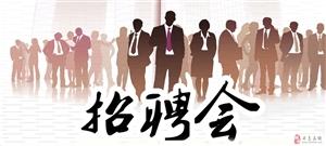 就业扶贫专项招聘会,9月30日在寻乌城北广场举行