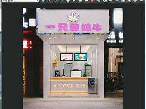安岳一只酸奶牛店即将开业