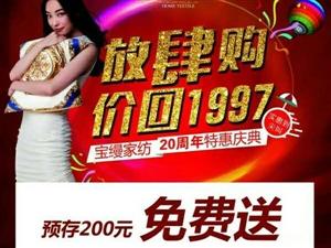巢湖宝缦20周年庆促销