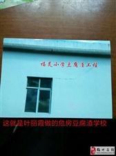 �P于梅州市五�A�h潭下�福�`村福�`小�W豆腐渣工程的�e�笮�
