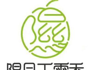 隰县精品玉露香梨产业电商联盟诞生了