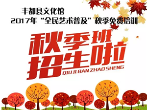 "�S都�h文化�^ 2017年""全民��g普及""秋季免�M培�招生"