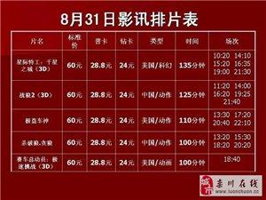 �璐�W斯卡�影院2017年8月31日影�排片表