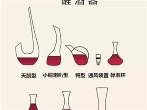 喝红酒最起码要知道这些