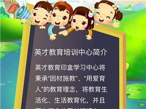 英才教育印合中心�⒂�9月4��_始做�y�u�_�n!