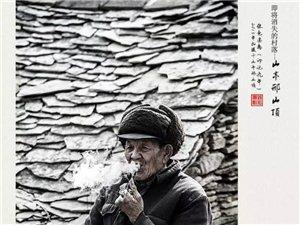 即将消失的村落——山亭邢山顶石板房