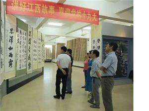 南城举行喜迎十九大,共筑中国梦书法作品展
