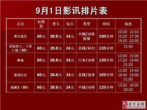 �璐�W斯卡�影院2017年9月1日影�排片表
