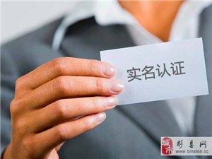 【公告】关于彬县网全站实行实名认证的通知