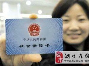 湖口城乡居民医保正式整合,暂未领取社会保障卡可临时办理。
