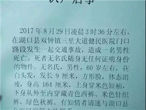 【�U散】湖口一男子凌晨3�c在三里街被撞身亡,警方�l布�f查通��!