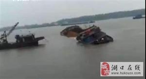 突发!长江湖口段一货船沉没