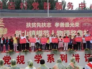 mg电子游戏县留山镇举行扶贫活动模范人物颁奖仪式