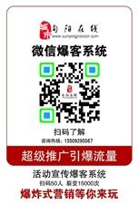 旬阳在线微信爆客系统正式上线,助力商企携手超级推广,引爆流量!