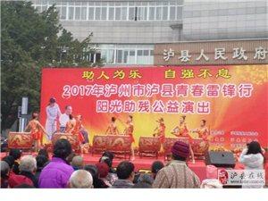 泸县义工协会2017年8月工作总结