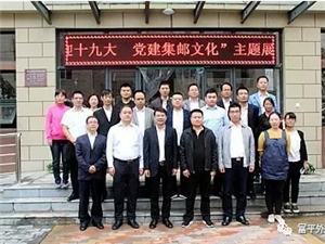 """富平县政府办工作人员到图书馆观看""""喜迎十九大集邮文化主题""""展览"""