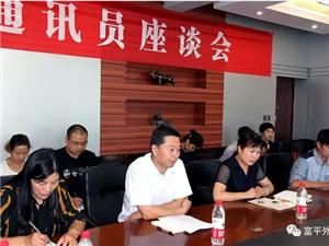 喜迎十九大;传播好声音――富平县召开全县通讯员座谈会