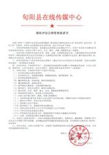 旬阳县在线传媒中心跟帖评论自律管理承诺书