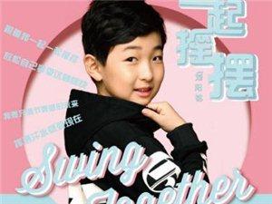 刘阳铭携个人单曲《一起摇摆》嘻哈来袭