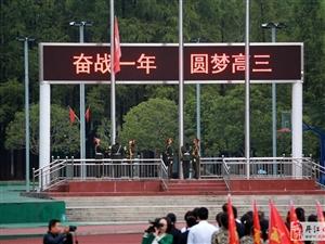 丹江口市第一中学2017秋季开学典礼视频图片分享