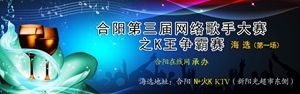 合阳县第三届网络歌手大赛之k王争霸赛(海选第一场)