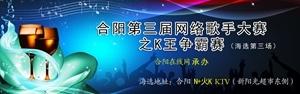 合阳第三届网络歌手大赛之k王争霸赛(海选第三场)