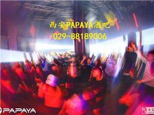 西安papaya酒吧地址电话