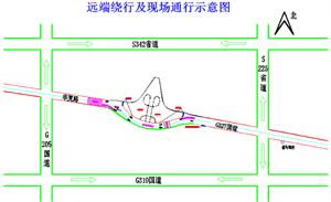 关于G327国道下穿式立体交叉工程施工现场通行及远端绕行公告