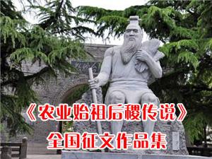 《农业始祖后稷传说》全国征文大赛获奖作品集