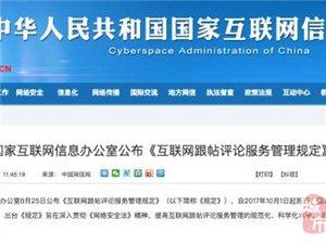 [网站改进][公告]关于《江夏热线论坛进行实名?#29616;ぁ?#30340;通知
