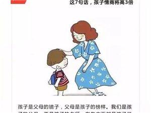 妈妈常说这7句话,孩子情商将高出同龄人3倍