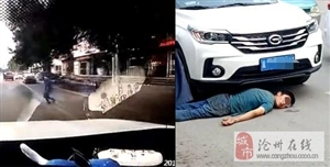 """沧州男子""""自杀式碰瓷""""吓坏女司机 碰瓷行为全程被拍"""