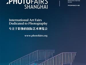 周末一起约!2017影像上海艺术博览会 最强画廊阵容启幕在即