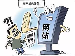 汝州在线关于用户身份信息实名认证的通知!