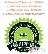 桐城这家英语机构很特殊!居然可以这样教!
